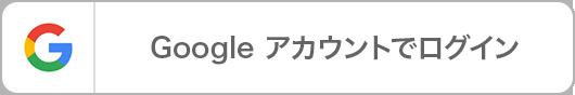 Googleアカウトでログイン